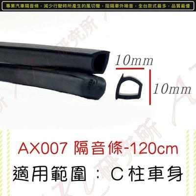 〖AKi〗AX007 C柱隔音條 特殊...