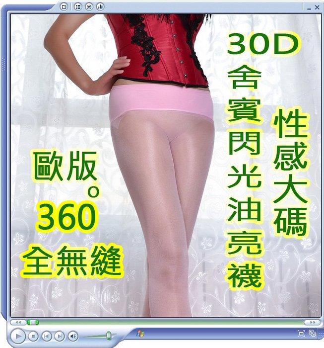 (襪試人生)歐版360度全無縫.40D舍賓閃光油亮襪.大碼.防勾塑形超彈.唯一無縫亮襪.多色可選(U10)