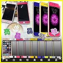 iPhone 7 8 6s Plus i8+/i6s 4.7/5.5吋 5S/SE 鑽石銀鑽閃粉 9H鋼化螢幕保護貼 滿版玻璃 彩膜 晶鑽鋼化貼