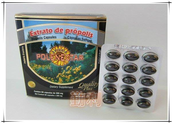 全年無休◎勤利◎《POLENECTAR寶藍巴西蜂膠膠囊》2盒1500元《台灣唯一代理商》 超商取貨免運