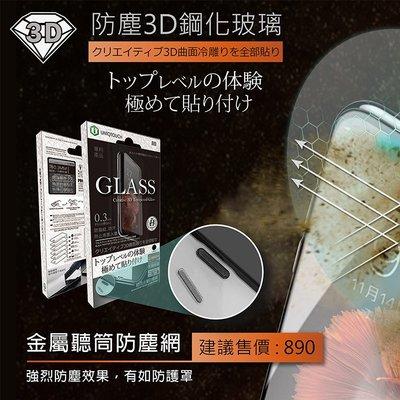 黑熊館 UNIQTOUGH 3D冷雕專利防塵滿版玻璃膜 iPhone 6 7 8 X XR XS MAX 鋼化玻璃