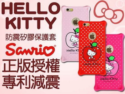 4.7吋 iPhone 6/6S 四角加強 防撞 防摔保護套 Hello Kitty 正版 蘋果 I6 IP6S 手機套