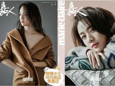 (預售)湯唯封面專訪【嘉人雜誌 2020年11月號】