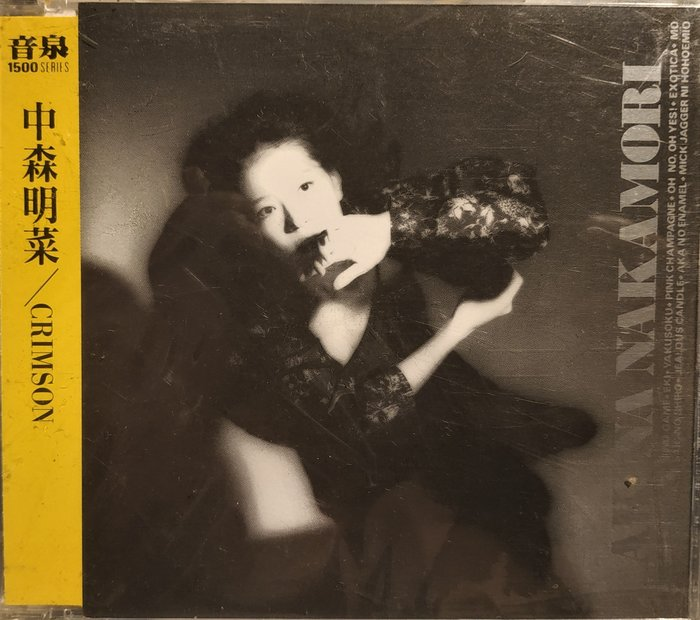 中森明菜 --- CRIMSON ~ CD保存完好如照片
