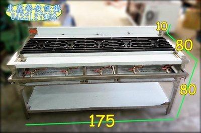 ~~東鑫餐飲設備~~全新 5口全主爐西餐爐 / 訂做式西餐爐 / 快速爐西餐爐