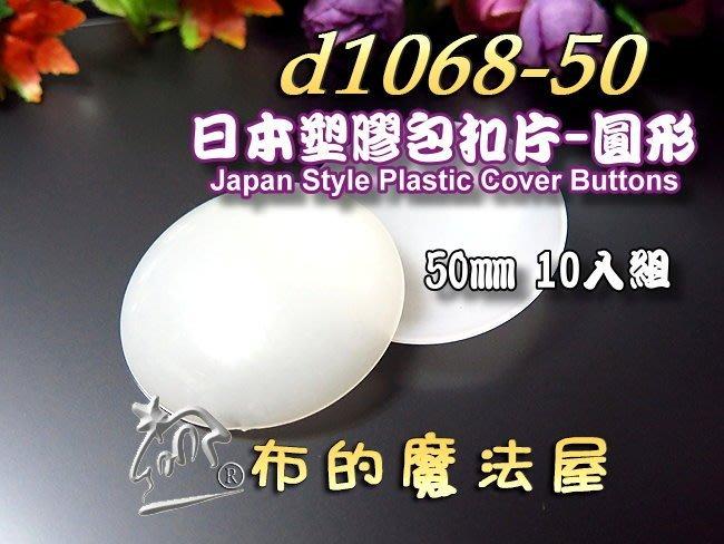 【布的魔法屋】d1068-50mm-10入包日式圓型包扣片(買10送1適馬卡龍圓形塑膠裸扣.碟型日本包釦片.裸扣.布釦)