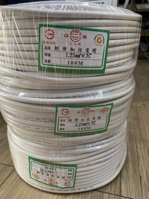 DIY水電材料 輕便電纜1.25mm/3C.冷氣空調/LED燈控制線.電源線.合格認證