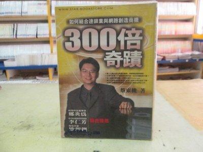【博愛二手書】文叢 300倍奇蹟 作者:蔡東機,定價180元,售價36元