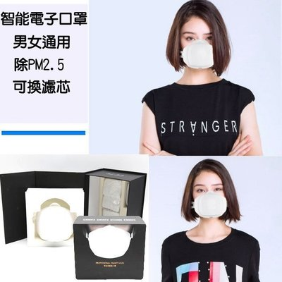 【Love Shop】智能電子口罩/可換濾芯/空氣淨化器防霾PM2.5去除二手煙/空氣清淨機