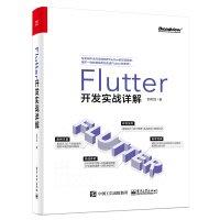 【大享】 台灣現貨9787121388422  Flutter開發實戰詳解(簡體書) 電子工業 89