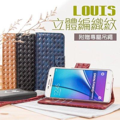 LOUIS 編織紋系列 HTC Desire 700C 709D 亞太電信專用保護套 保護殼 側翻錢包式皮套 台中市