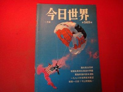 【愛悅二手書坊 23-36E】今日世界 563 期 民國67年1月1日