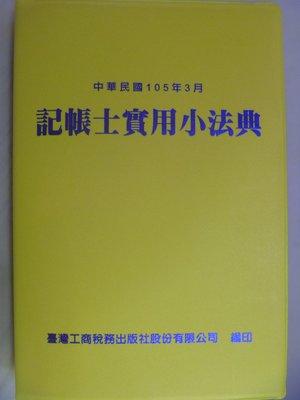【月界二手書店】13折!記帳士實用小法...