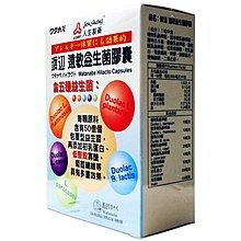 人生製藥 渡邊遠敏益生菌膠囊 60粒/盒 公司貨 中文標 愛美生活館 【JSP017】