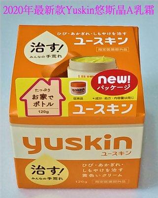 e世代免運最新包裝日本Yuskin悠斯晶A乳霜120g買越多越便宜公司貨YuskinA新悠斯晶Yuskin A護手霜護足