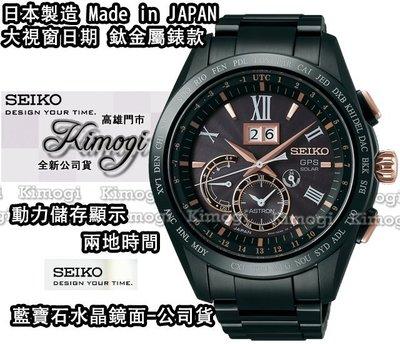 公司貨SEIKO 精工錶【 獨家週年慶送原價13500元精工錶】SSE141J1頂級日本製造GPS ASTRON衛星腕錶