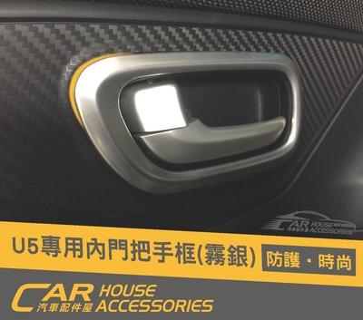 納智捷 配件屋 實體店面 Luxgen U5 內門把手框
