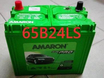 § 99電池 § 65B24LS(46B24LS 55B24LS N60LS GTH60LS 汽車電瓶AMARON愛馬龍 YARIS A秀PREMIO HRV