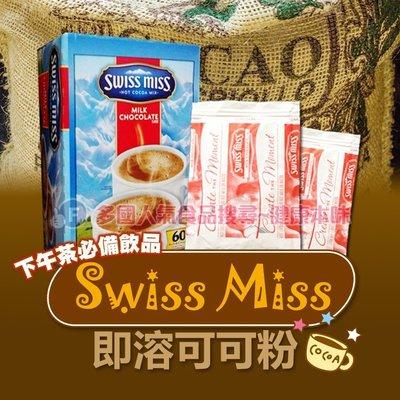 SWISS MISS即溶可可粉  [US015700052099]健康本味