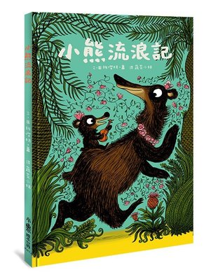 BABY媽咪的天堂→【小魯】小熊流浪記Coquillages et petit ours 定價350 特價中