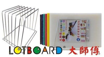 LOTBOARD大師傅-NSF認證營業用砧板60*40*2 cm六入+不鏽鋼砧板架(P-420+R-01)