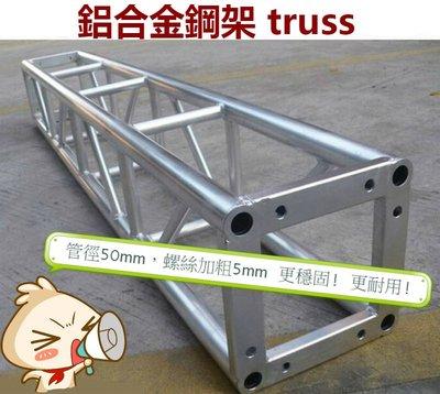 【酷我娛樂-燈光舞台】 TRUSS (1米) 鋁合金衍架 舞台結構 舞台搭建 舞台背板 TURSS帳 大圖輸出 燈光舞台