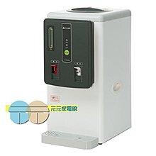 有現貨 附發票*元元家電館*元山牌溫熱開飲機 YS-8312DW 四級能源效率