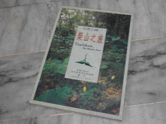 達人古物商《收藏、嗜好》柴山之旅【附光碟】