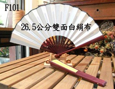 26.5公分高空白雙面絹布男士大排扇子F101~收藏.觀賞.自畫【成功精品批發】摺扇