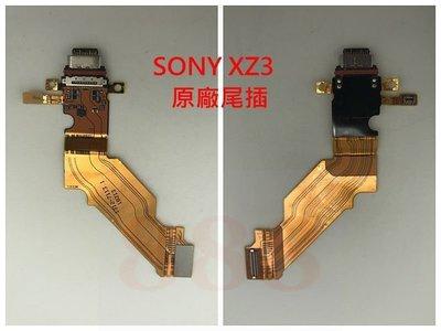 原廠》 SONY XZ3 H9493 尾插排線 XZ3 尾插小板 充電孔 無法充電 USB插座