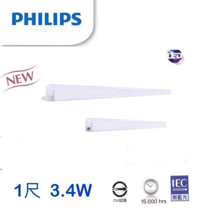 【Alex】PHILIPS 飛利浦 BN058C / 明皓 LED 支架燈 1尺 3.4W 可串接8支 ( 10支 )