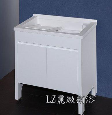 ~LZ麗緻衛浴~80公分立柱式人造石洗衣槽附活動式洗衣板 (人造石陽洗台) MS-80