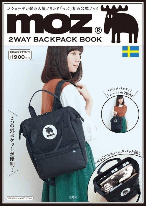 │遇見。小舖│B70510日本mook雜誌附錄 moz 麋鹿 瑞典雜貨品牌 後背包 旅行包 肩背包 書包 雙肩包