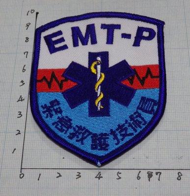 EMT-P緊急救護技術員臂章 消防臂章...