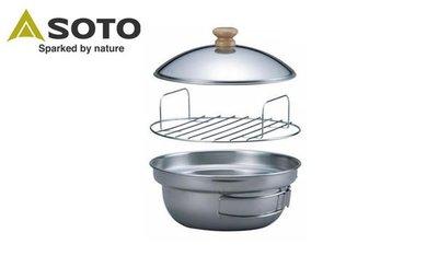 【大山野營】送手電筒 日本 SOTO ST-125 不銹鋼煙燻鍋 煙燻燒烤用 蒸鍋 湯鍋 烤箱