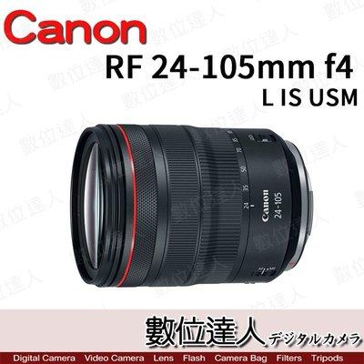 【數位達人】平輸 Canon RF24-105mm f/4L IS USM 裸裝 / EOS R 專用 全片幅 RF鏡頭
