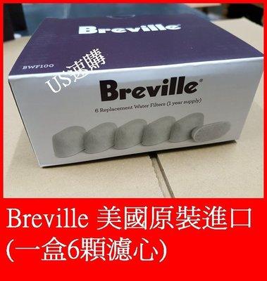 【breville原廠濾心-單顆零售】 咖啡機 濾心 濾芯BWF100 用BES920XL BES870XL