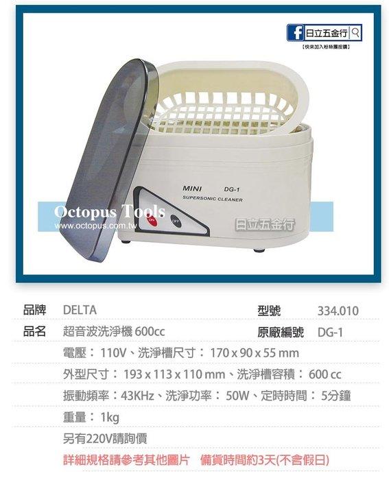 EJ工具《附發票》334.010 DG1 DELTA 超音波洗淨機 600cc 110V