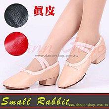 小白兔舞蹈休閒生活館-RDT054(特訂不適用超商付款)真皮低跟軟鞋教師鞋(豬皮毛底)