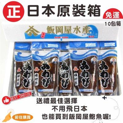【禮盒系列】日本飯岡屋鮑魚(2~3顆 /內容量120g)10包 / 箱 / 味付鮑魚 / 味付貝 / 調製南美貝