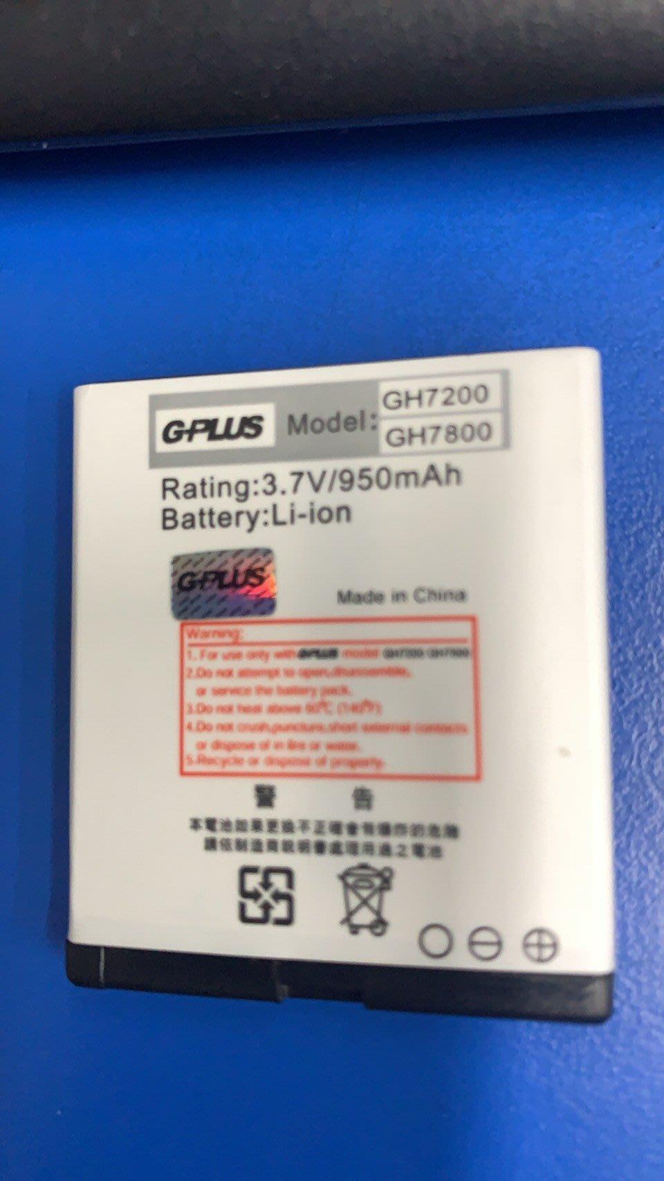 全新品 原廠電池 G-PLUS GH7200 電池 GPLUS GH7800 原廠電池