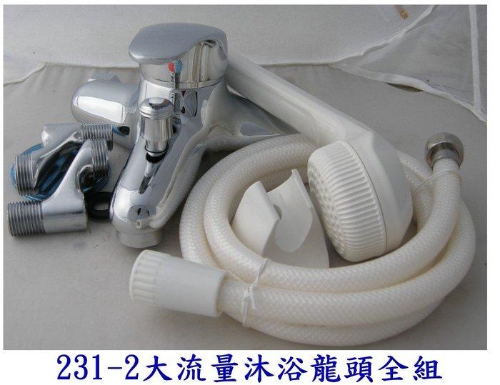 231-2大流量沐浴龍頭全組.配件一次到位.新裝.換裝都方便
