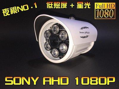 下殺價  星光級  夜晚最美最清晰 SONY 1080P IMX307 低照度+星光 監控攝影機