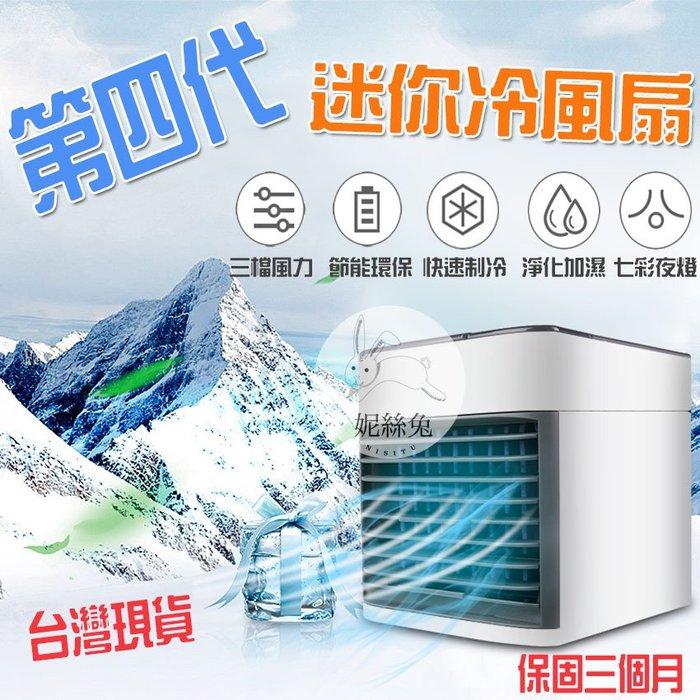 贈冰袋*現貨*最新款微型冷氣機 LED水冷扇 冷風機 USB迷你風扇 水冷空調扇