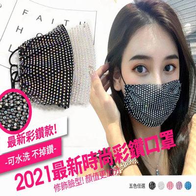 【水鑽口罩】DaoDi時尚粉彩水鑽口罩 口罩套