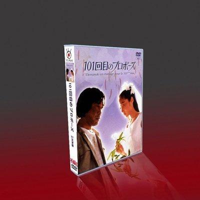 日劇 101次求婚TV+電影 武田鐵矢/淺野溫子/江口洋介 7DVD 精美盒裝