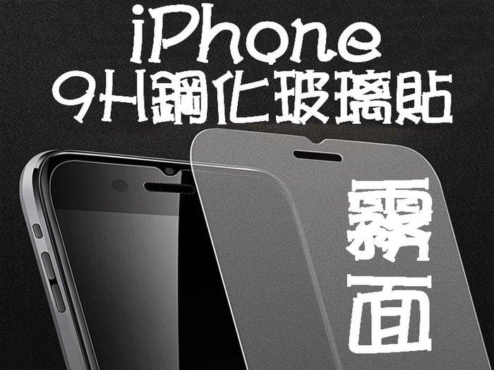 9H鋼化玻璃貼 霧面 iPhone5 iPhone6 iPhone7 iPhone8 磨砂