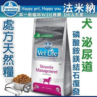 帕比樂-Farmina法米納-處方天然犬糧【泌尿道磷酸銨鎂結石復發管理2kg】VDSM-7
