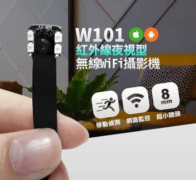 W101 紅外線WIFI 夜視 無線WIFI攝影機夜視針孔手機監控WIFI無線遠端針孔攝影機紅外線針孔攝影機