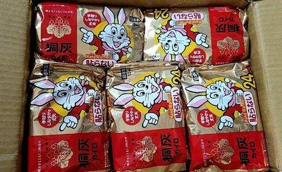 現貨 熱騰騰空運抵台  日本境內版 正桐灰小白兔暖暖包24小時-手握型10入/包